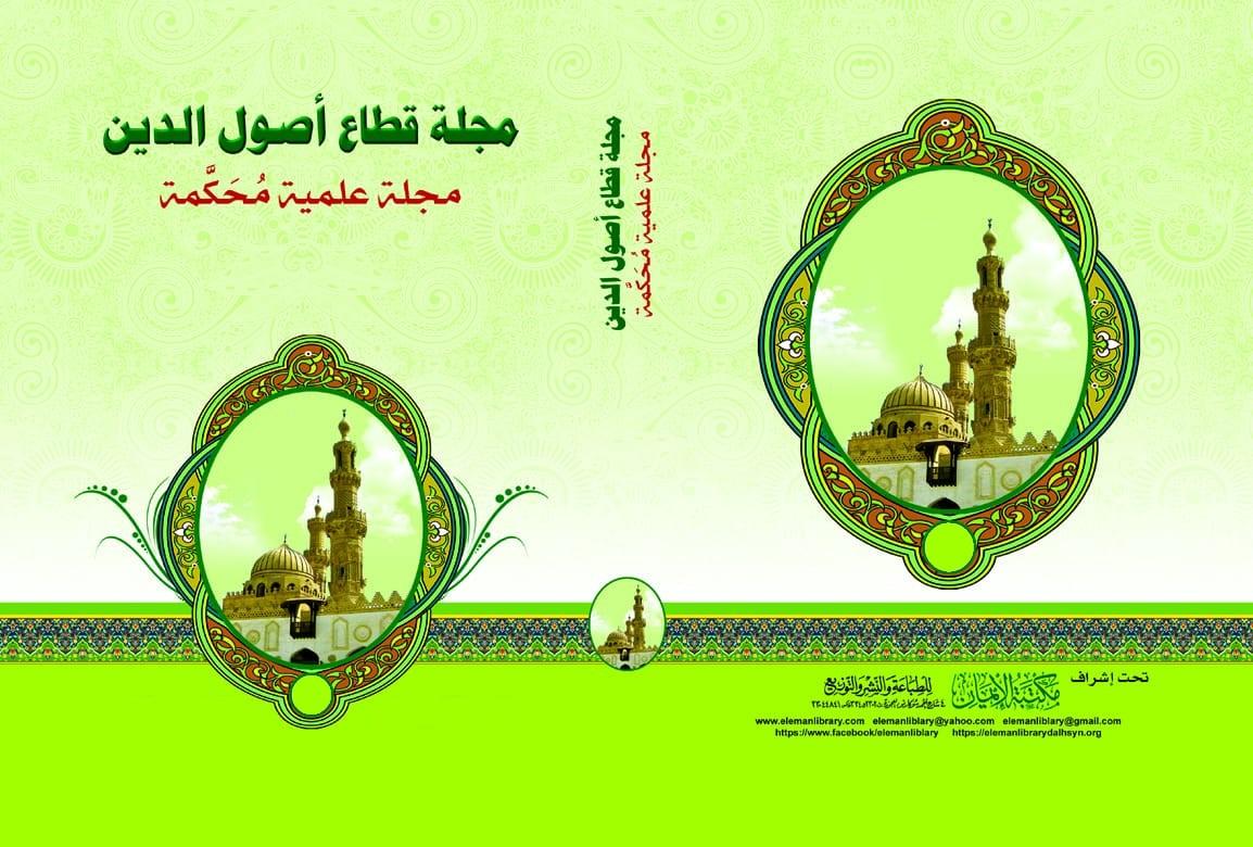 مجلة قطاع أصول الدین